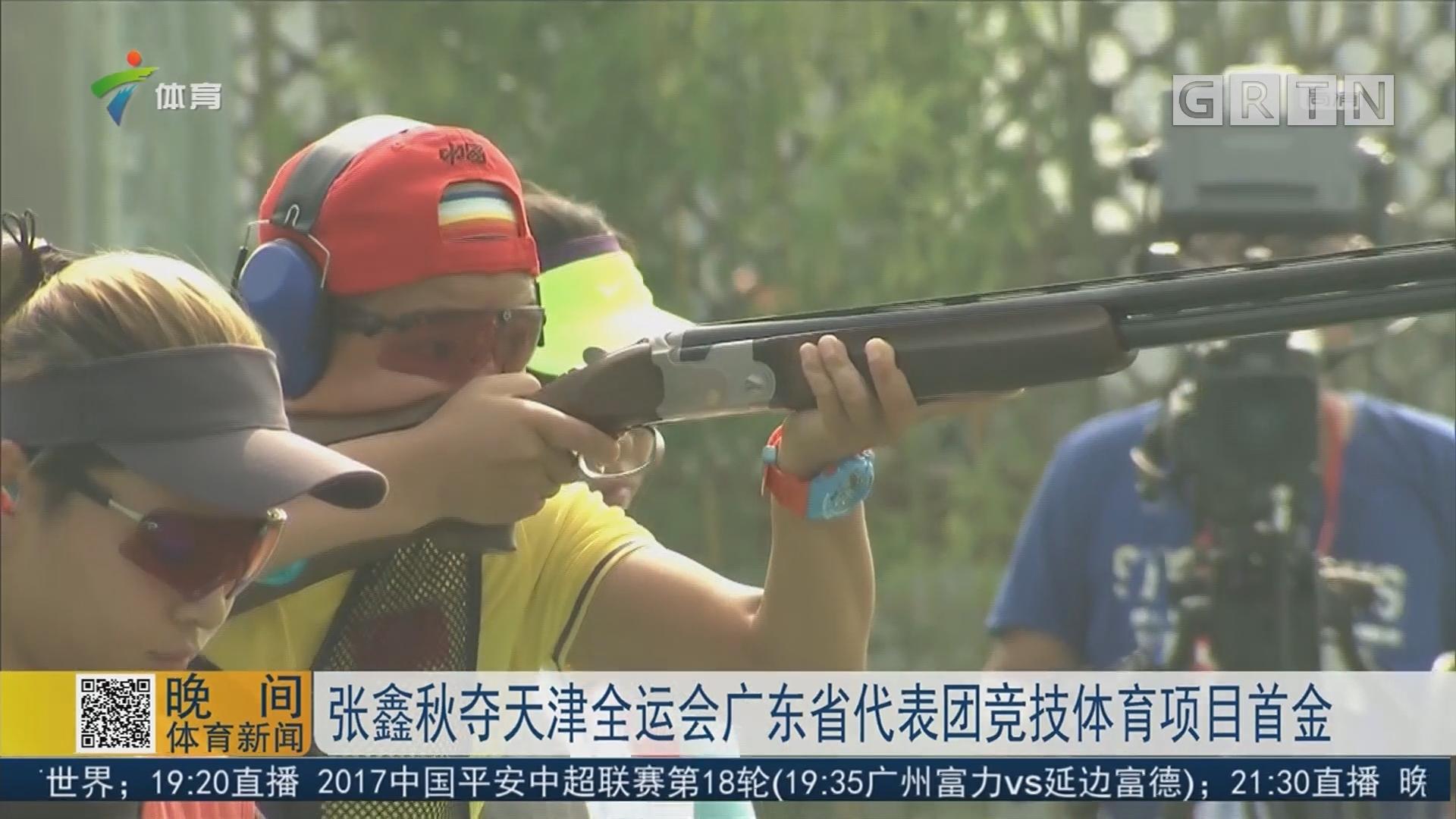 张鑫秋夺天津全运会广东省代表团竞技体育项目首金