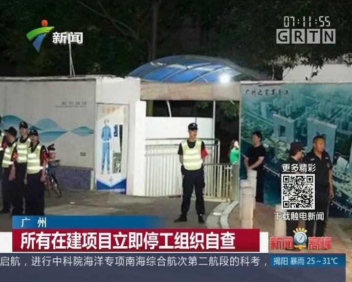 广州:所有在建项目立即停工组织自查