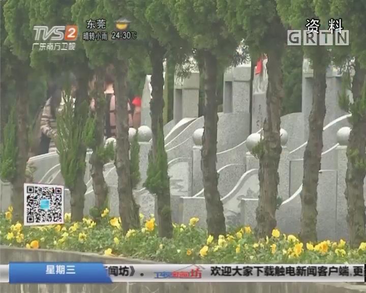 打击炒墓地:广州拟规定凭火化证明才能买公墓