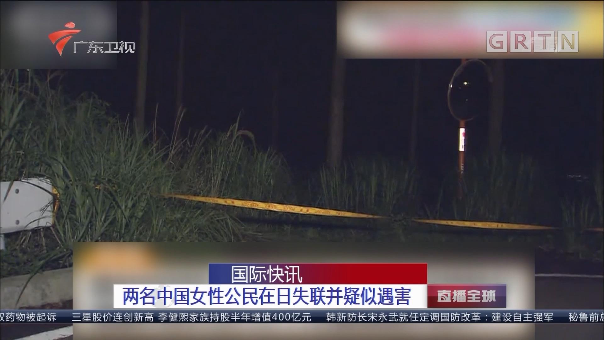 国际快讯:两名中国女性公民在日失联并疑似遇害