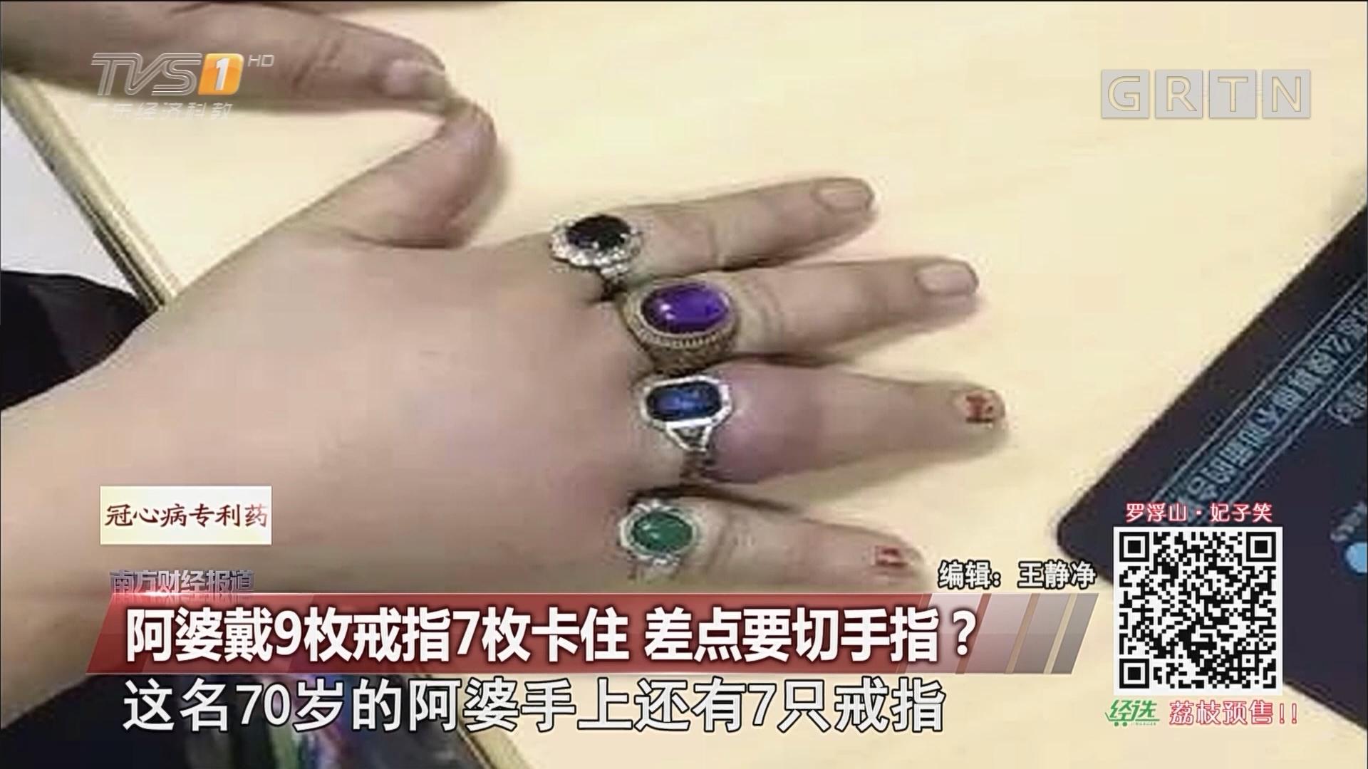 阿婆戴9枚戒指7枚卡住 差点要切手指?