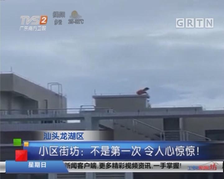 """汕头龙湖区:""""熊孩子""""楼顶上演高危动作 吓坏家长"""