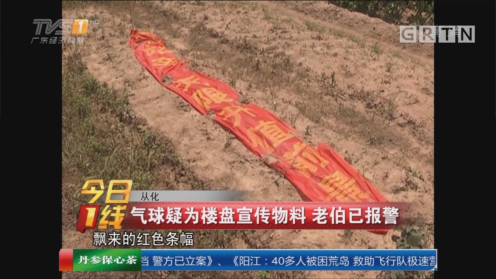 从化:巨大氢气球飘进村爆炸 老农被烧伤