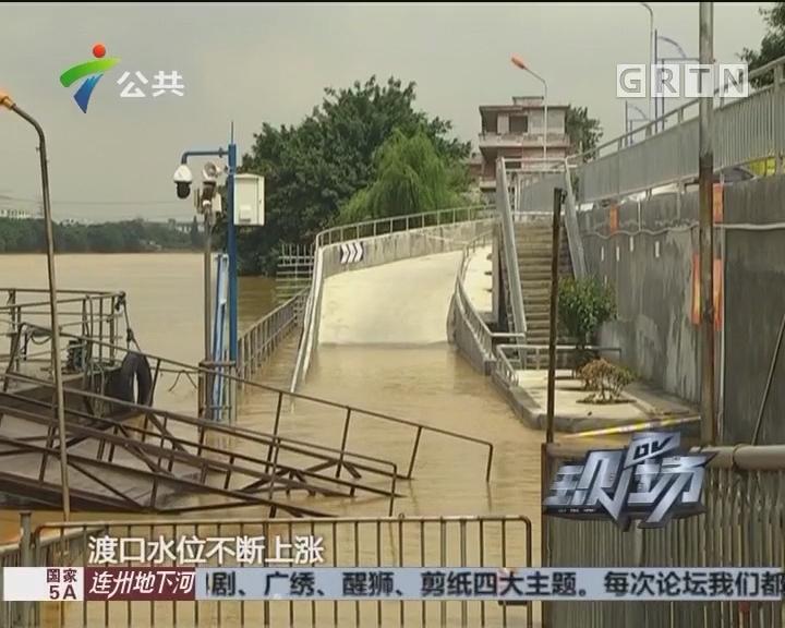 中山:洪峰过境 沙口渡口停运