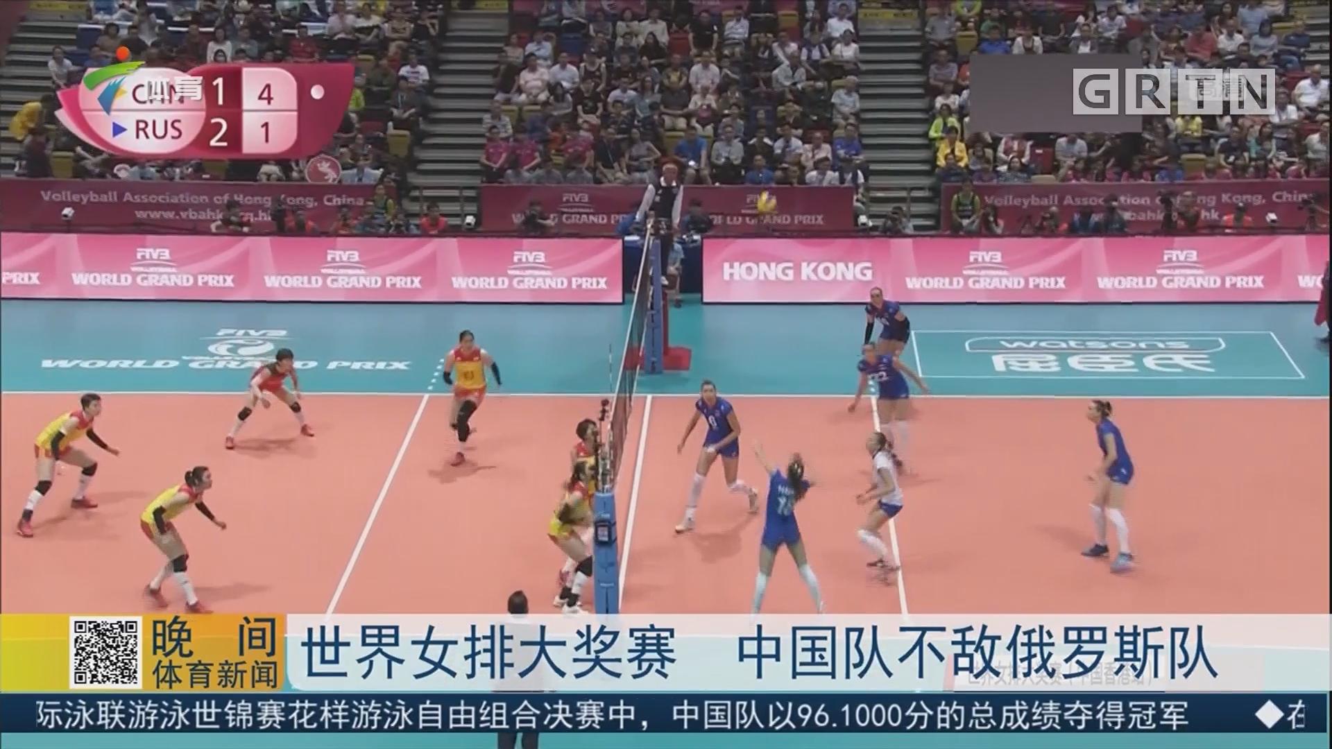 世界女排大奖赛 中国队不敌俄罗斯队
