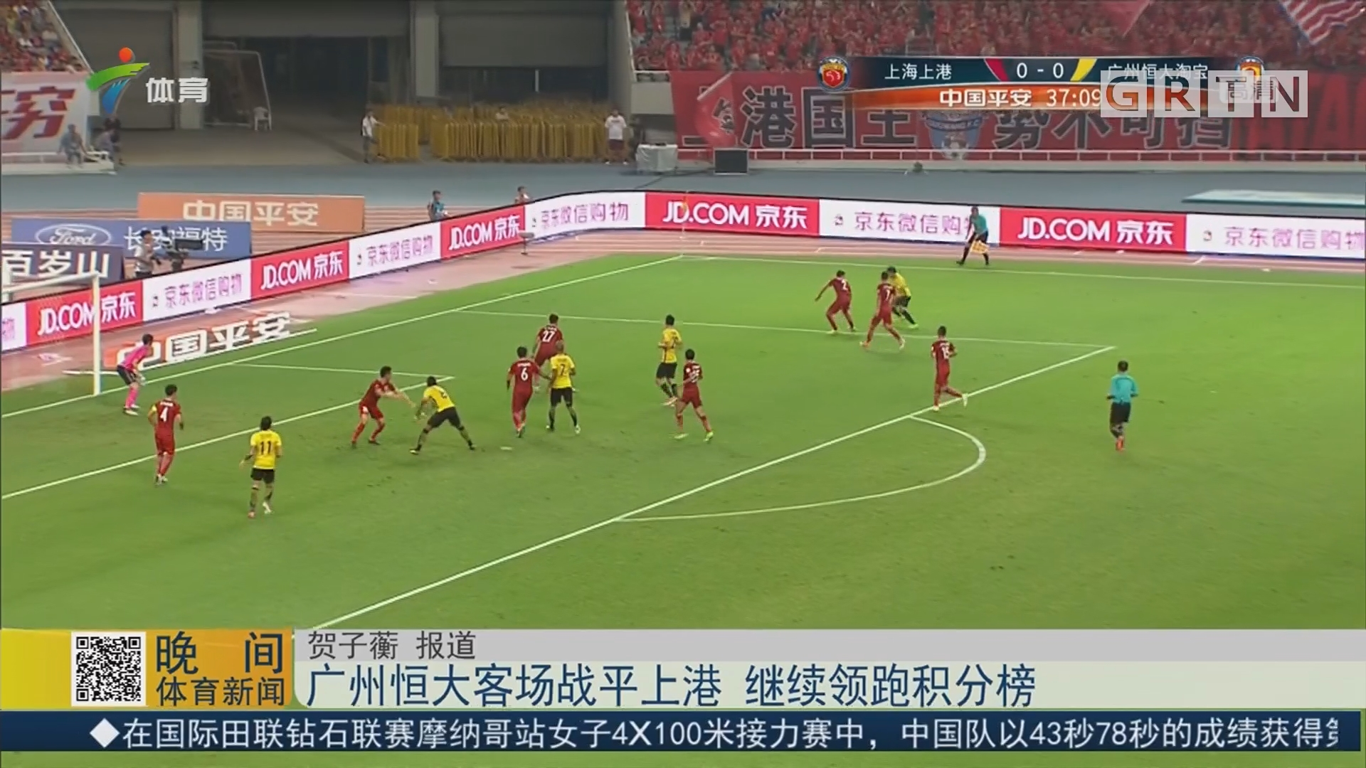 广州恒大客场战平上港 继续领跑积分榜