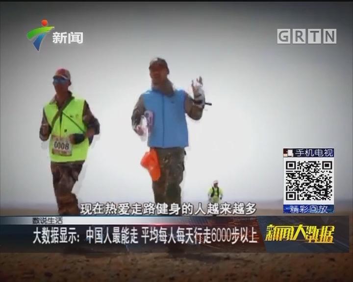 大数据显示:中国人最能走 平均每人每天行走6000步以上