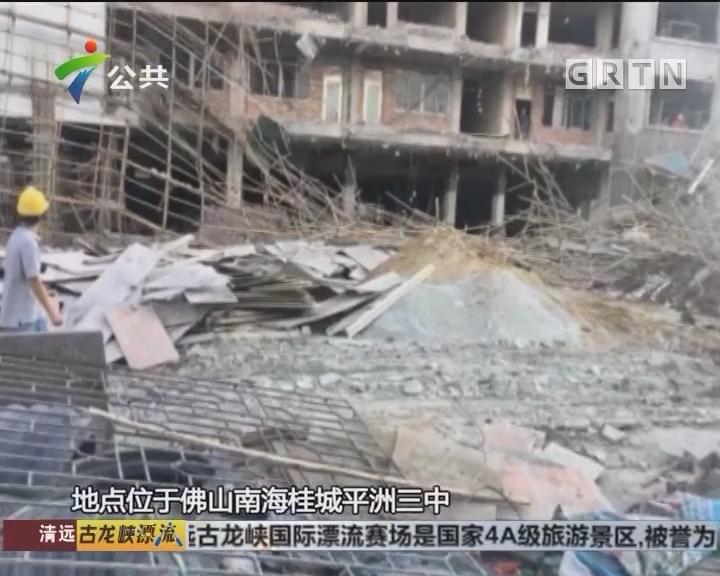 佛山:工地棚架坍塌 工人坠落无生命危险