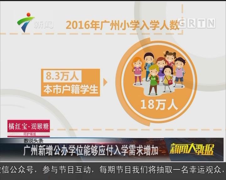 广州新增公办学位能够应付入学需求增加