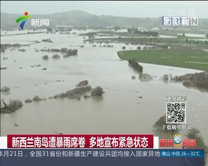 新西兰南岛遭暴雨席卷 多地宣布进入紧急状态