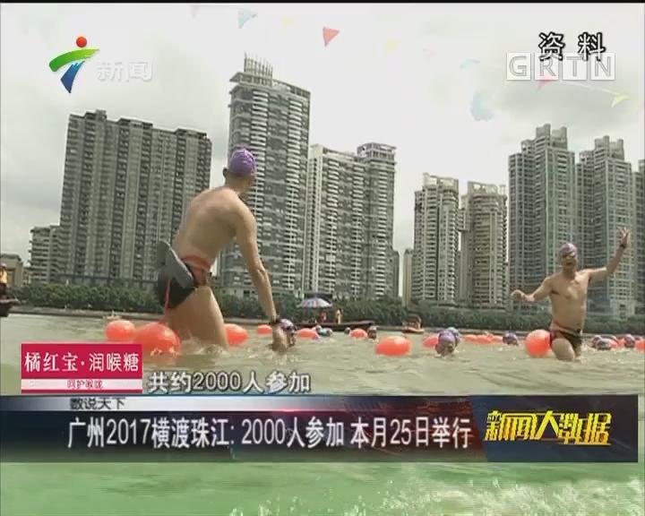 广州2017横渡珠江:2000人参加 本月25日举行