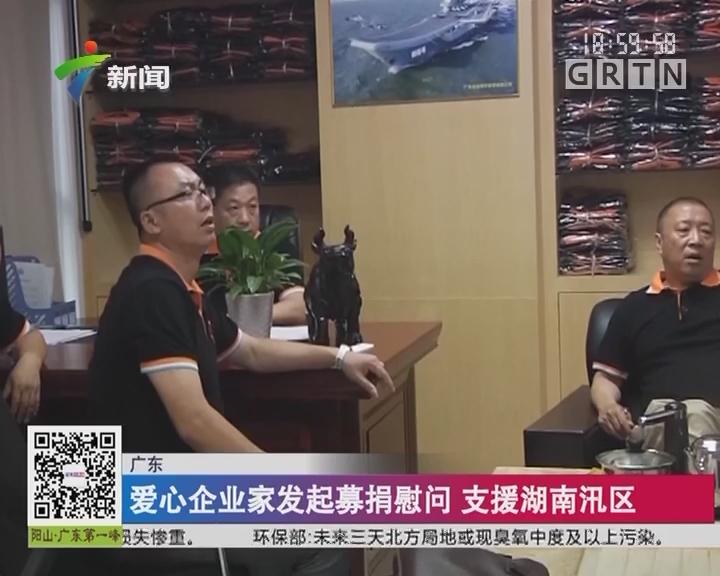 广东:爱心企业家发起募捐慰问 支援湖南汛区