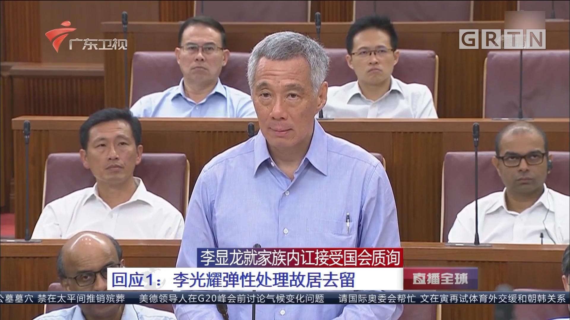李显龙就家族内讧接受国会质询 回应1:李光耀弹性处理故居去留