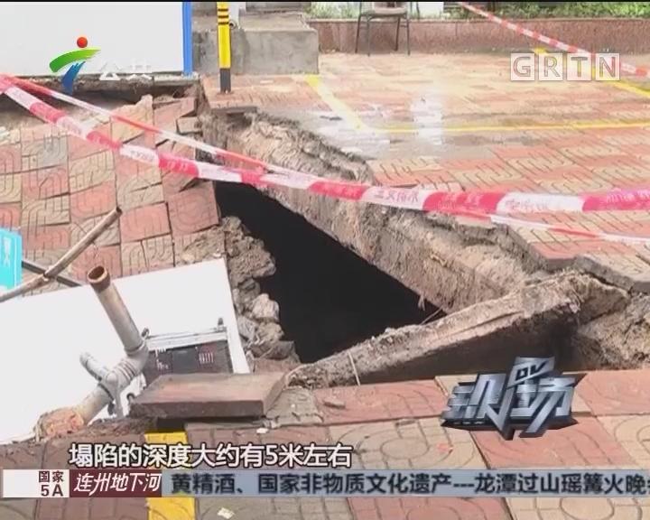 深圳一商场外突发地陷 所幸无人伤亡