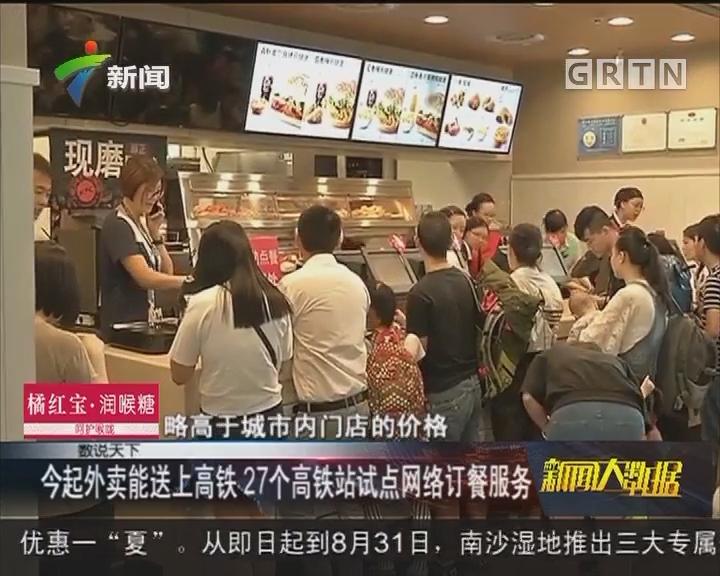 今起外卖能送上高铁 27个高铁站试点网络订餐服务