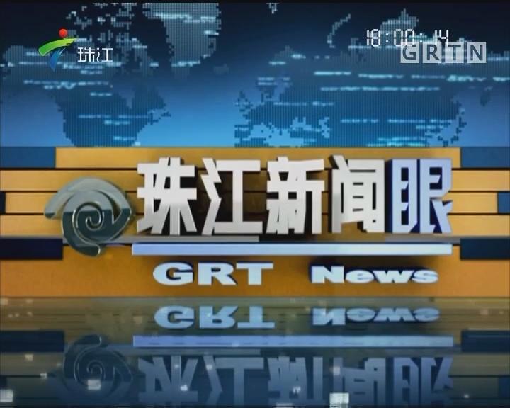 [2017-07-16]珠江新闻眼:穗警方捣毁一非法贩卖珍稀野生动物团伙