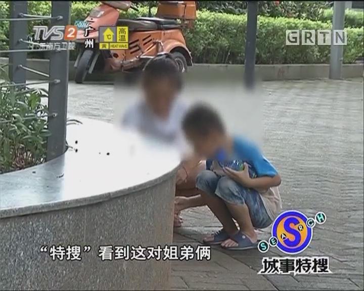 暑期儿童被拐高发 孩子安全如何保障(二)