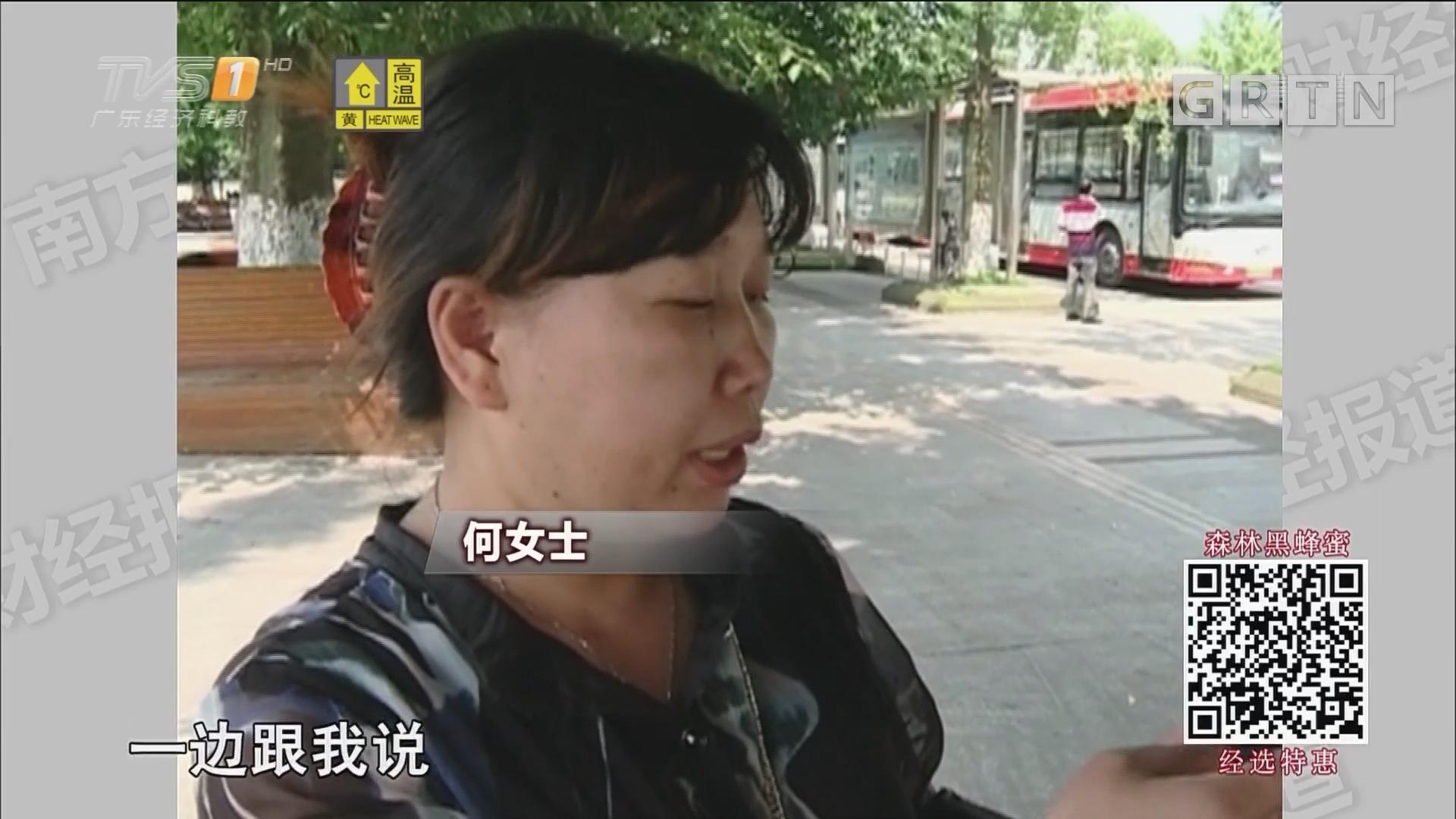 女子网购遇神秘退款电话 一次损失6500元