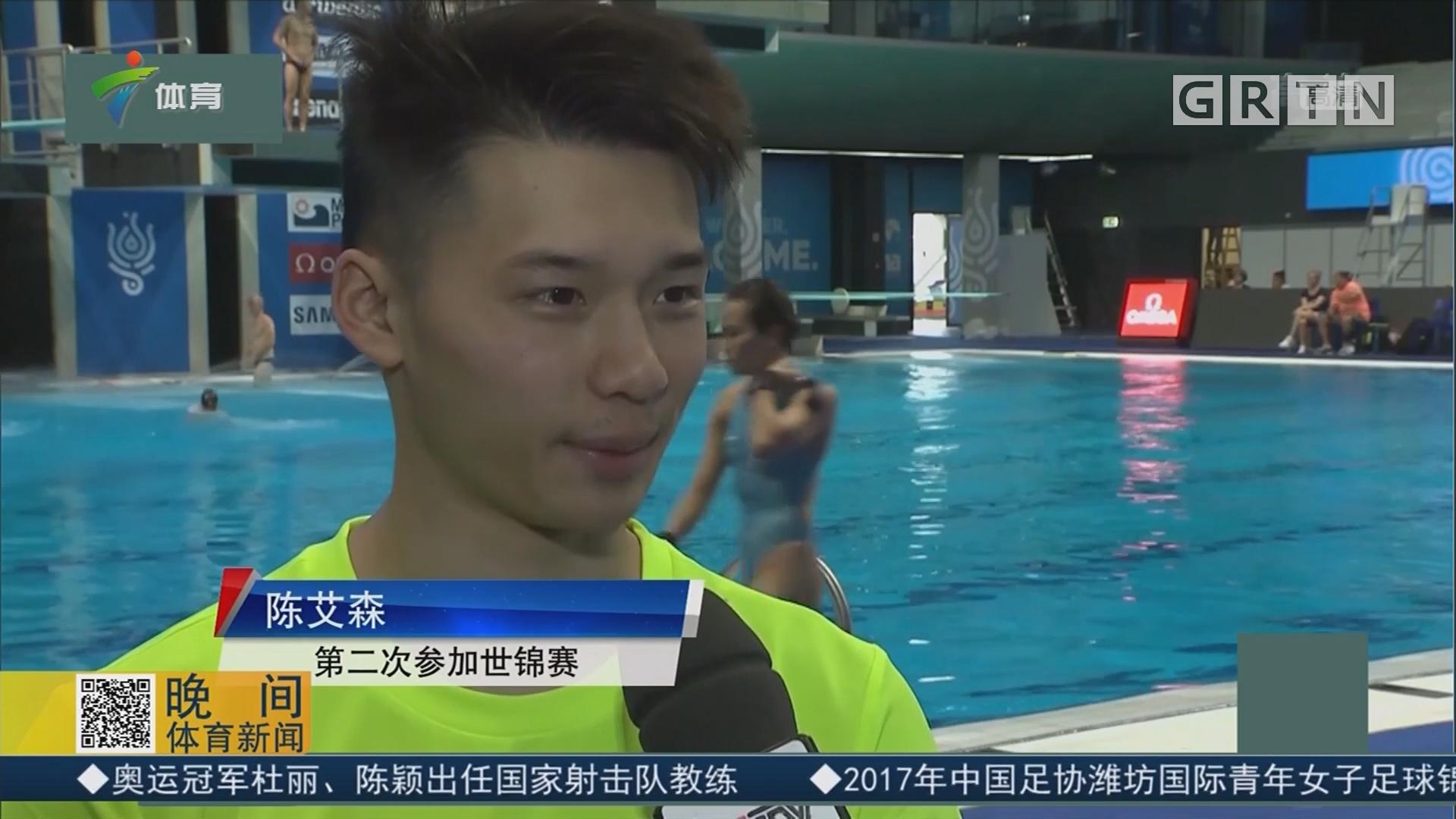 大赛当前 中国跳水队平静面对