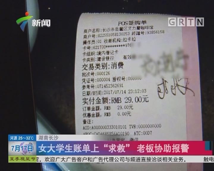湖南长沙:女大学生深夜入店点单 举止奇怪
