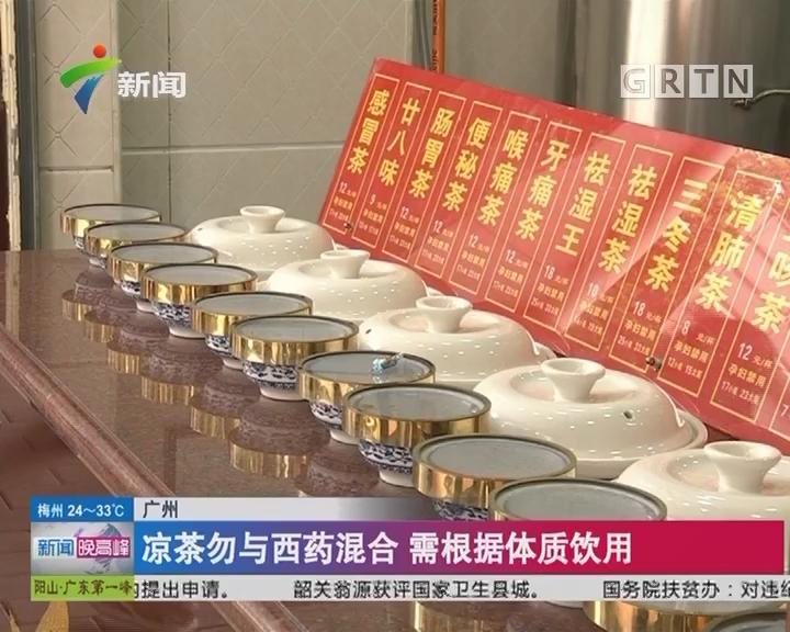 广州:凉茶掺西药 男子被诉生产销售有毒有害食品