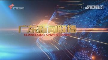 [HD][2017-07-16]广东新闻联播:广东:全面对接做实与桂川滇贵扶贫协作
