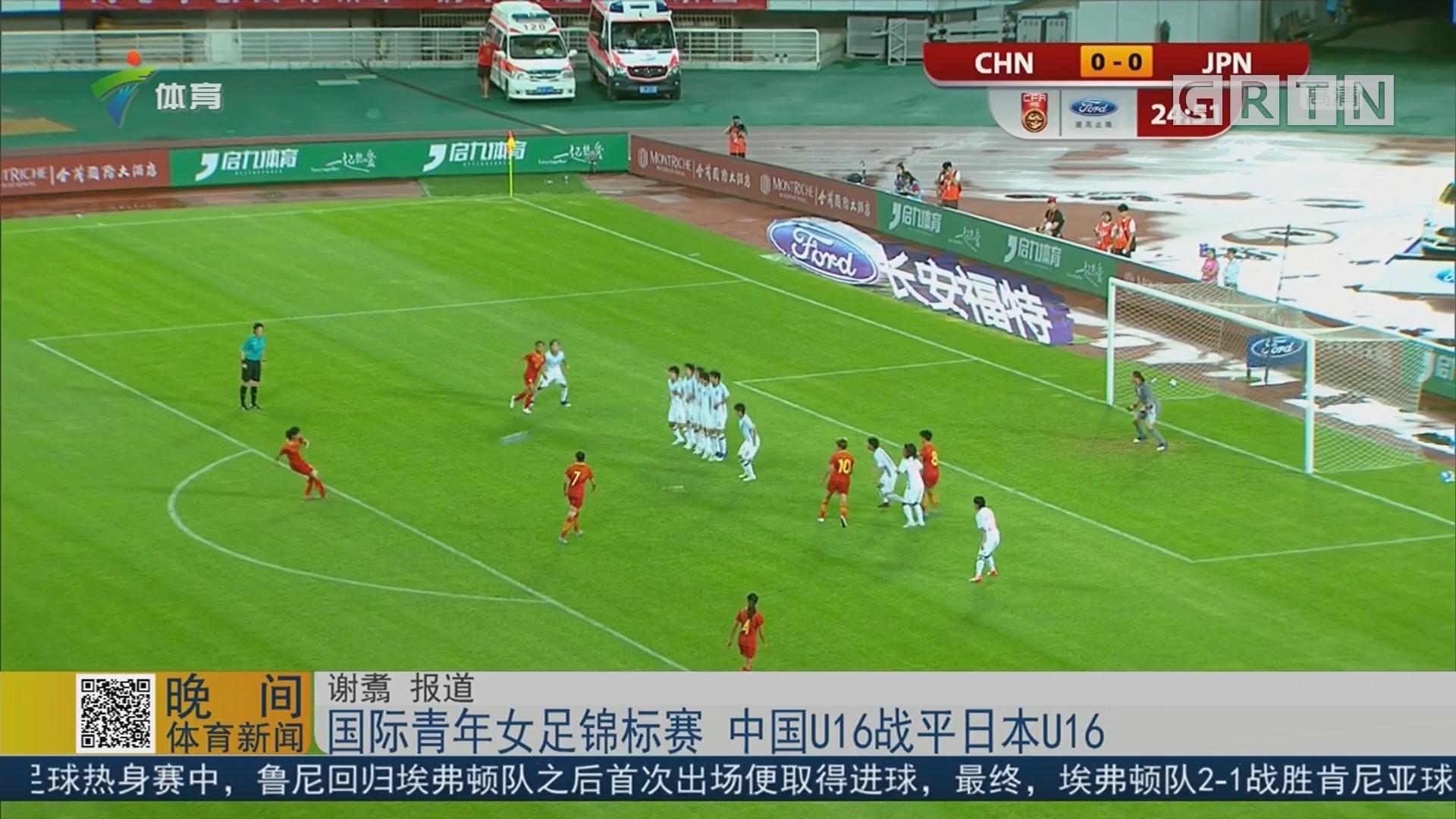 国际青年女足锦标赛 中国U16战平日本U16