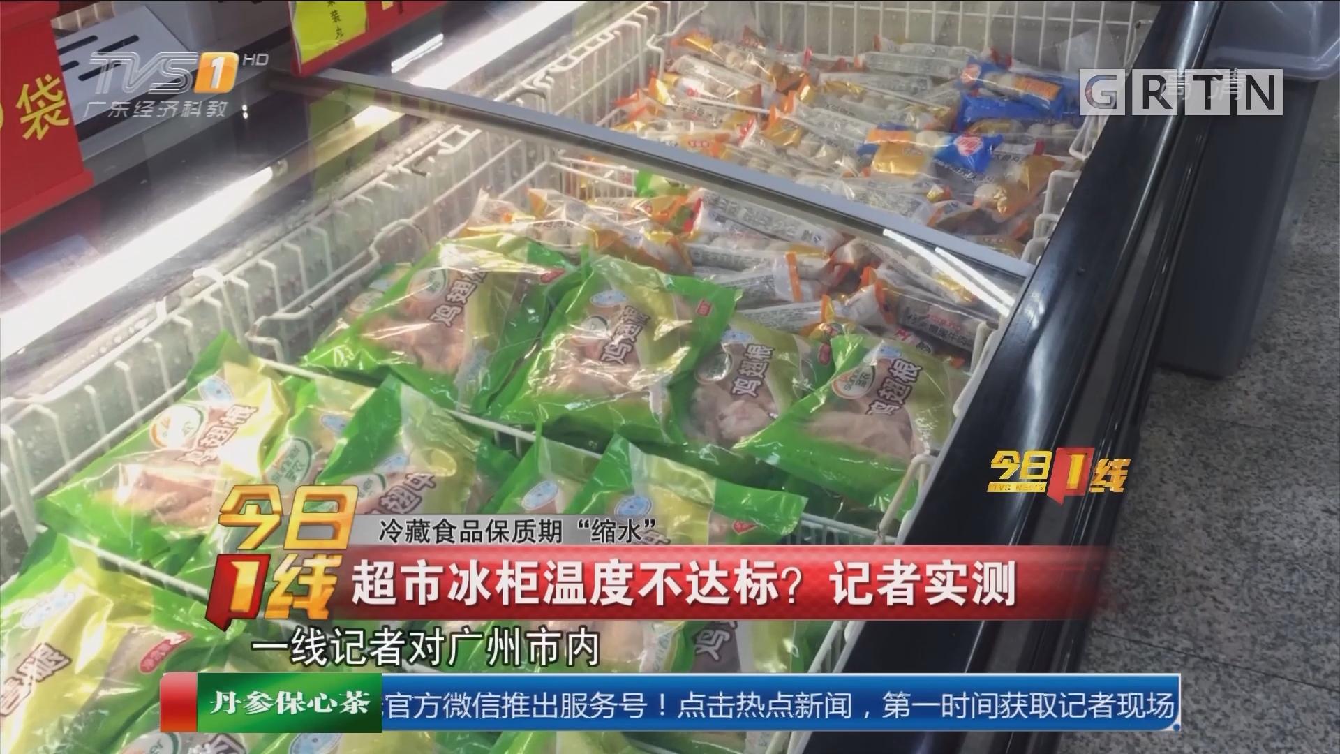 """冷藏食品保质期""""缩水"""":超市冰柜温度不达标?记者实测"""