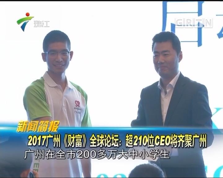 2017广州《财富》全球论坛:超210位CEO将齐聚广州