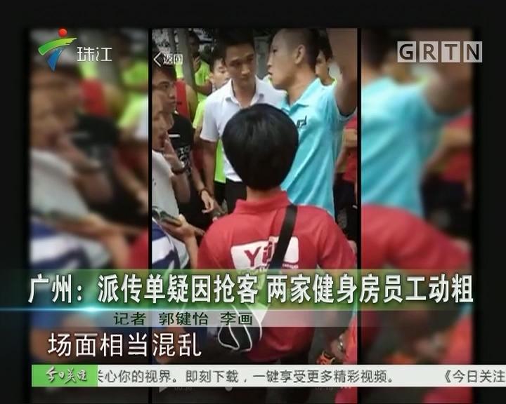 广州:派传单疑因抢客 两家健身房员工动粗