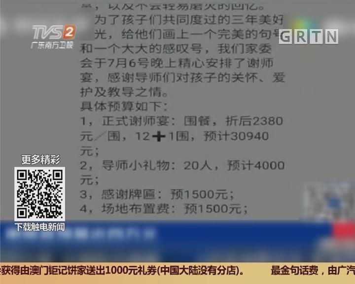 深圳:高价谢师宴引争议 感恩该如何表达?
