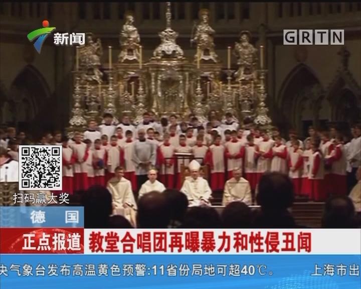 德国:教堂合唱团再曝暴力和性侵丑闻