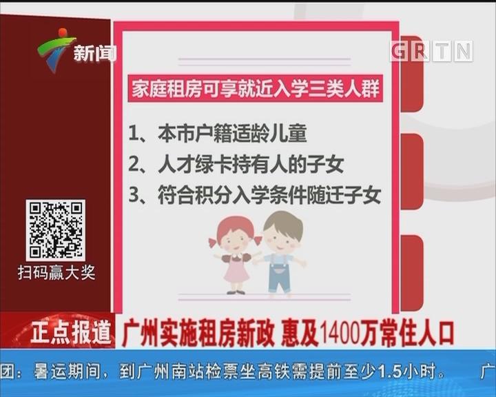 广州实施租房新政 惠及1400万常住人口