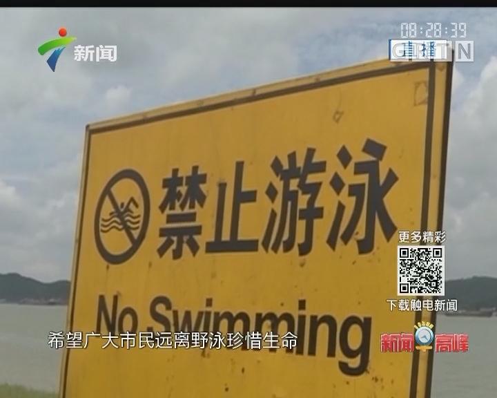专业人士实测:野泳到底有多危险?
