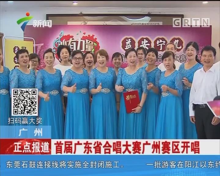 广州:首届广东省合唱大赛广州赛区开唱