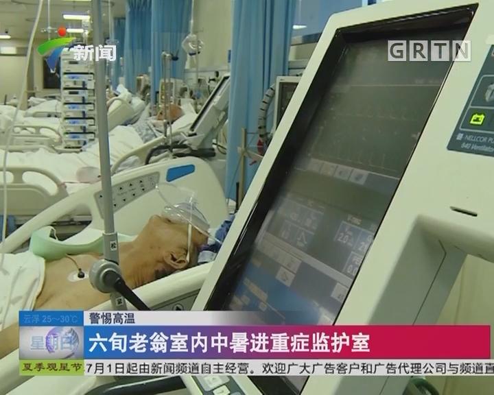 警惕高温:六旬老翁室内中暑进重症监护室