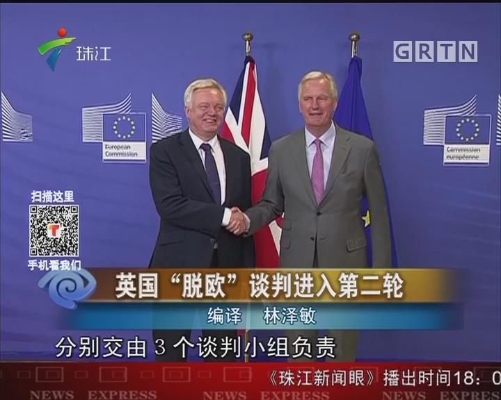 """英国""""脱欧""""谈判进入第二轮"""