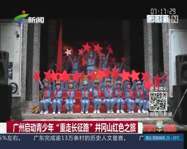 """广州启动青少年""""重走长征路""""井冈山红色之旅"""