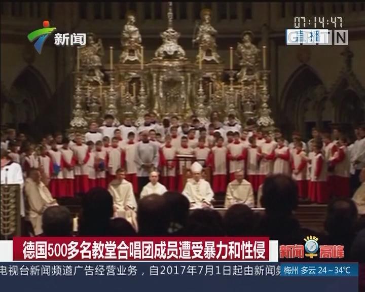 德国500多名教堂合唱团成员遭受暴力和性侵
