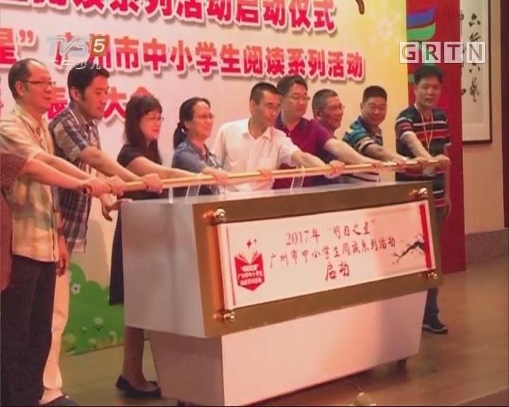 """[2017-07-05]南方小记者:2017年""""明日之星""""广州市中小学生阅读系列活动启动"""