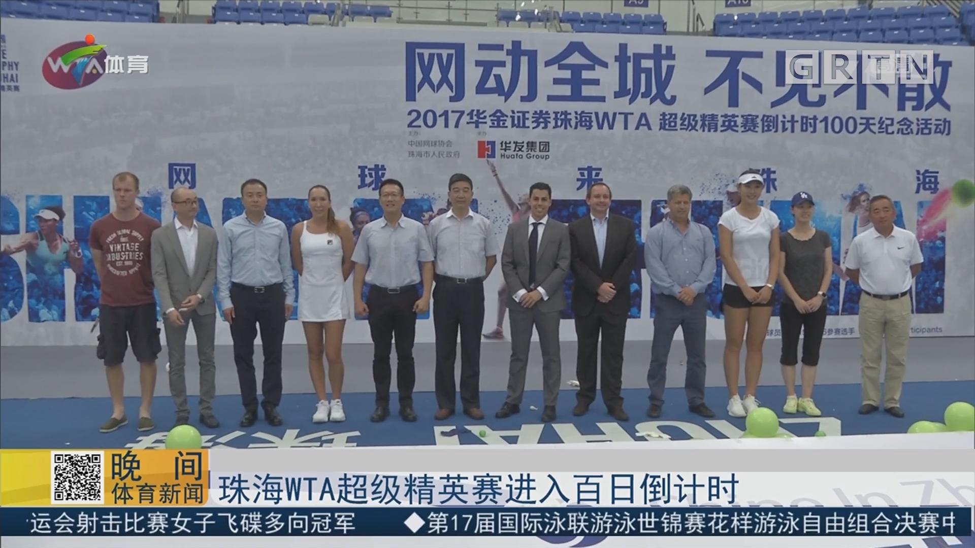 珠海WTA超级精英赛进入百日倒计时