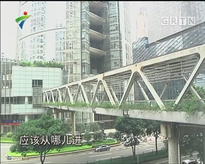 广州:闲置八年 兴盛路连廊终于通了!