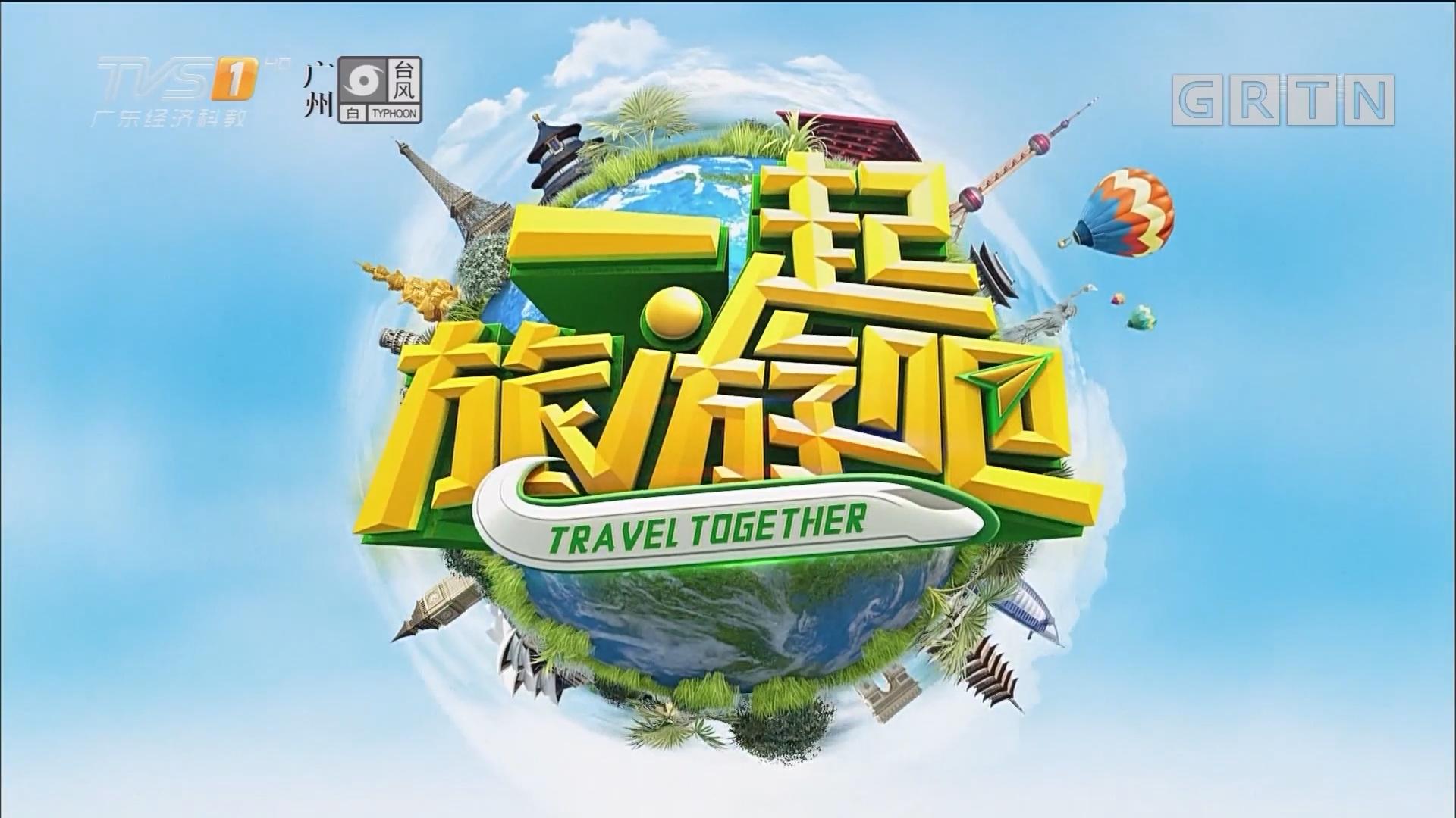 [HD][2017-07-22]一起旅游吧:尼泊尔——加德满都