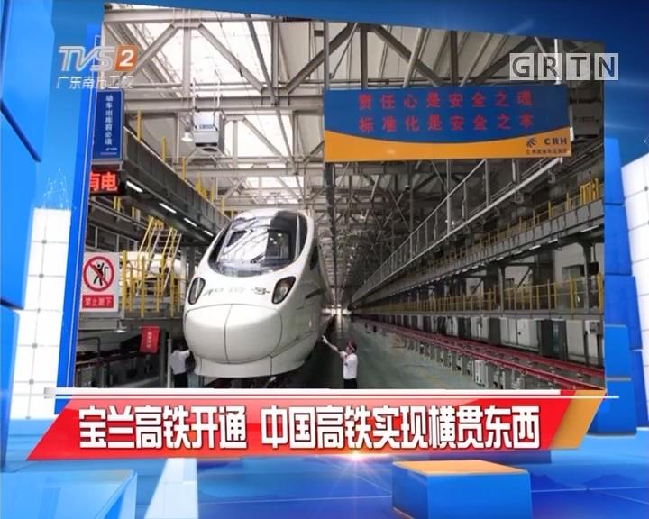宝兰高铁开通 中国高铁实现横贯东西