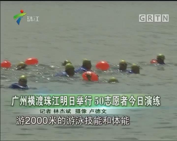 广州横渡珠江明日举行 50志愿者今日演练