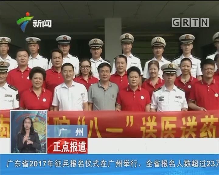 """广州:迎""""八一""""建军节 医院组织医疗队""""探访""""军营"""