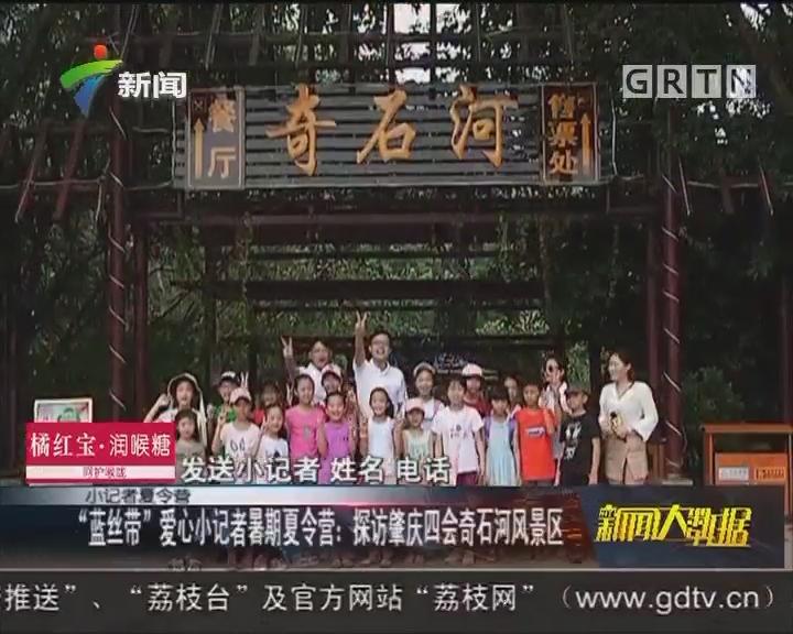 """""""蓝丝带""""爱心小记者暑期夏令营:探访肇庆四会奇石河风景区"""
