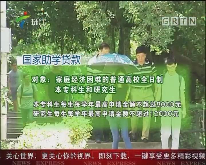"""广东:2000大学生""""资助政策下乡行"""""""