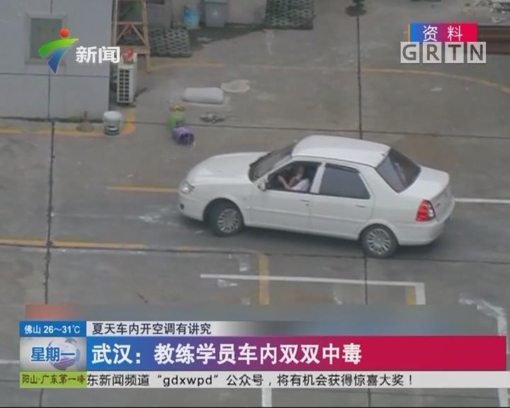 夏天车内开空调有讲究 武汉:教练学员车内双双中毒