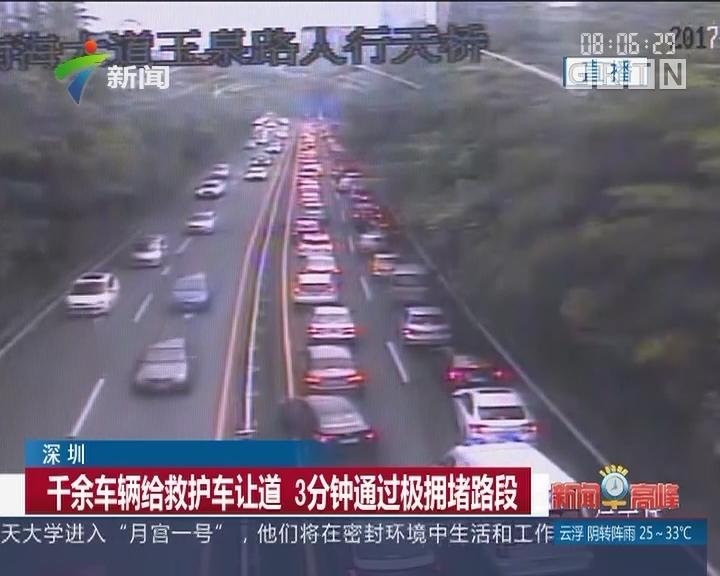 深圳:千余车辆给救护车让道 3分钟通过极拥堵路段